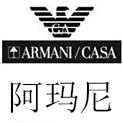 高端奢侈品牌  Armani 阿玛尼作品集 奢华时尚设计 传承贵族血统